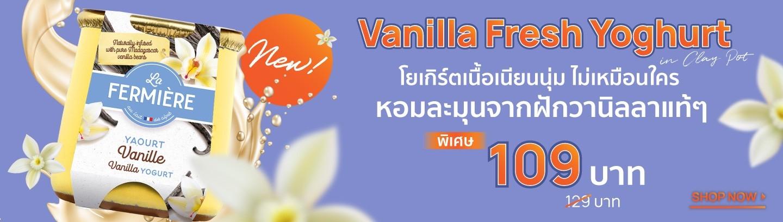 Yogurt Vanilla