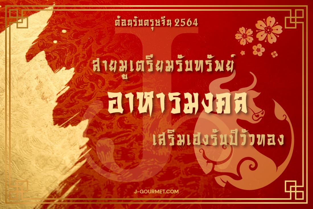 สายมูเตรียมรับทรัพย์ เฮงทั้งปี อาหารมงคลรับตรุษจีน ปีวัวทอง