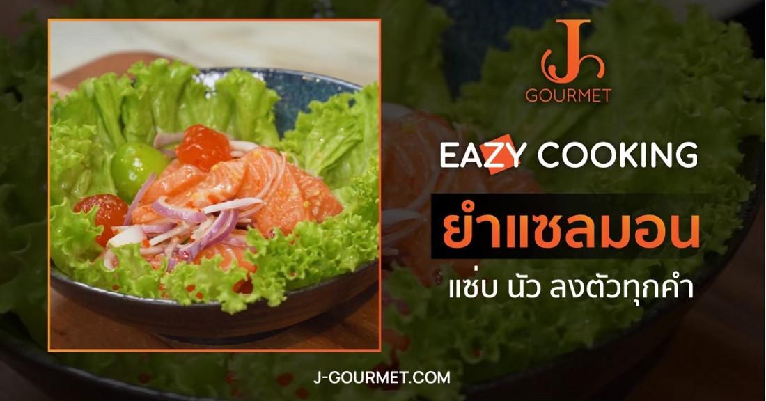 Spicy Salmon Salad ยำแซลมอน [เมนูเข้าครัว VDO Salmon Lover]