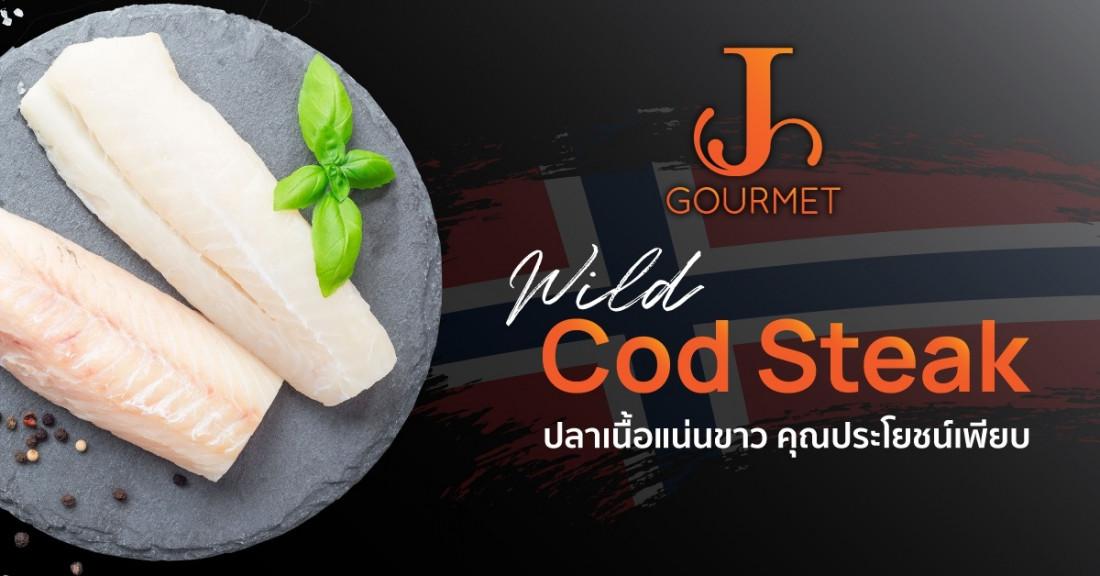 Wild Pacific Cod ปลาค็อดแปซิฟิกธรรมชาติ กินอร่อย สุขภาพดีได้ทุกวัน