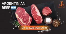 J the series : Meat EP.11 Argentinian Beef ฉ่ำ นุ่ม หอม เข้มเกินต้าน สวรรค์ของคนรักเนื้อ