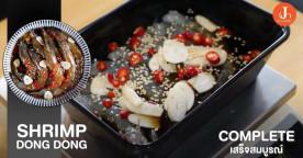 Shrimp Dong Dong จับกุ้งมาดองซีอิ๊วให้อร่อยสไตล์เกาหลี [เมนูเข้าครัว VDO]