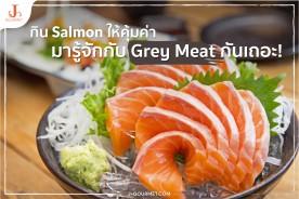 กิน Salmon ให้คุ้มค่า มารู้จักกับ Grey Meat กันเถอะ!