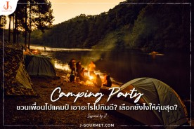 Camping Party ไปแคมป์เอาอะไรไปกินดี? เลือกยังไงให้คุ้มสุด?