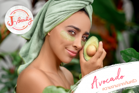 ความงามจากก้นครัว EP.3 Avocado