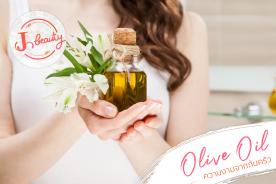 ความงามจากก้นครัว EP.2 Olive Oil