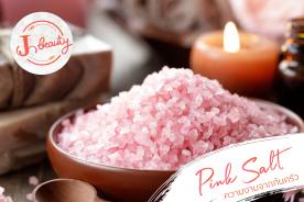 ความงามจากก้นครัว EP.1 Pink Salt