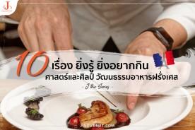 J the series : Bonjour France วัฒนธรรมอาหารฝรั่งเศส กินหรูสไตล์ชาวปารีเซียง