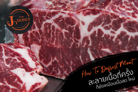 J The Series : Meat EP.4 How To Defrost Meat ทริคง่ายๆ ละลายเนื้อกี่ครั้ง ก็ยังสด ใหม่