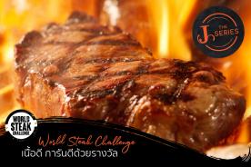 J The Series : Meat EP.2 World Steak Challenge เนื้อดี การันตีด้วยรางวัล!!