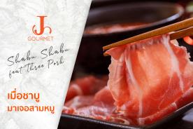 Shabu Shabu feat. Three Pork เมื่อชาบูมาเจอสามหมู เลือกเนื้อหมูอย่างไร ได้ใจคนรักชาบู