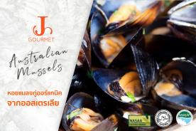 Australian Black Mussels เปิดประสบการณ์ใหม่กับหอยแมลงภู่ออร์แกนิคจากออสเตรเลีย