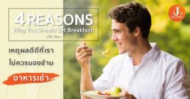 """4 Reasons Why You Should Eat Breakfast! เหตุผลดีดีที่เราไม่ควรมองข้าม """"อาหารเช้า"""""""