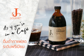 As if you're in a Café ดื่มด่ำกาแฟสดระดับพรีเมียม