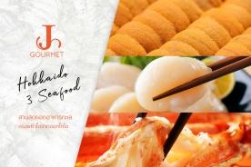 3 สุดยอดอาหารทะเลอร่อยคำโตจากเกาะฮอกไกโด