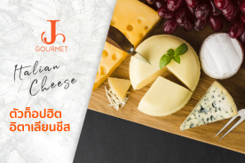 Italian Cheese ชีสตัวท็อปฮิตที่คุณไม่ควรพลาด