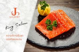 King Salmon จากนิวซีแลนด์ ความอร่อยขั้นสุดของราชาแห่งแซลมอน