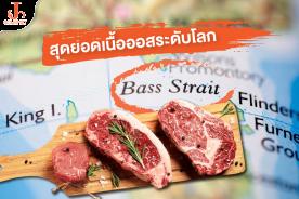 J The Series : Meat EP.8 เปิดโลก Bass Strait ละติจูดที่ 39 องศาใต้ สัมผัสสุดยอดเนื้อออสระดับโลก