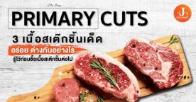 J the series : Meat EP.7 Primary Cuts 3 เนื้อสเต๊กชิ้นเด็ด อร่อย ต่างกันอย่างไร