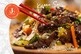 บูลโกกิ (Bulgogi) เนื้อผัดซอสเผ็ดสไตล์เกาหลี [เมนูเข้าครัว Korean Series]