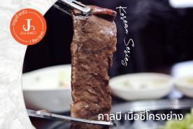 คาลบี (Galbi) เนื้อซี่โครงย่างเกาหลี [เมนูเข้าครัว Korean Series]