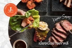เมี่ยงเนื้อย่างเกาหลีและผองเพื่อน [เมนูเข้าครัว Korean Series]