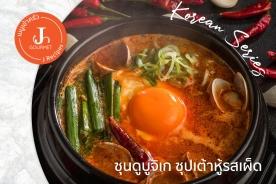 ซุนดูบูจิเก (Sundubu Jjigae) ซุปเต้าหู้รสเผ็ด [เมนูเข้าครัว Korean Series]