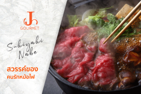 Sukiyaki Nabe สวรรค์ของคนรักหม้อไฟรสหวาน-เค็ม