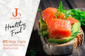 Healthy Food EP.2 Keto Signs เช็คสัญญาณร่างกายเมื่อขาดเกลือแร่