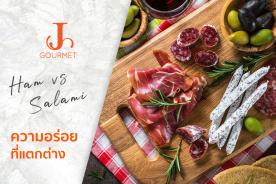 Ham vs Salami วัตถุดิบชั้นเยี่ยม ความอร่อยที่แตกต่าง