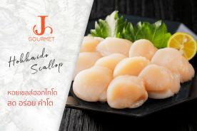 Hokkaido Scallop หอยเชลล์ฮอกไกโด สด อร่อย คำโต