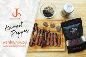 Kampot Pepper พริกไทยกัมปอตจับคู่กับอะไรก็อร่อย