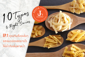 10 Types and Right Sauces คุยกันเรื่องเส้นๆ [Pasta The Series EP.1]