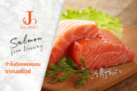 Fresh Salmon เป็นความโชคดีของคนไทย ได้กินแซลมอนสดกว่าคนนอร์เวย์