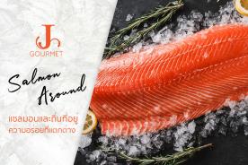 Salmon Around แซลมอนและถิ่นที่อยู่ ความอร่อยที่แตกต่างจากทั่วโลก