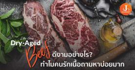 J The Series : Meat EP.6 Dry-Aged Beef ดีงามอย่างไร ทำไมที่คนรักเนื้อถามหาบ่อยมาก