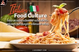 J the series : กินอาหารอิตาเลียนอย่างไรไม่ให้โป๊ะ พร้อมการทำเมนูอิตาเลียนอย่างโปร