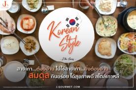 """J the series : """"สมดุล"""" กินอร่อย ได้สุขภาพดี สไตล์เกาหลี"""