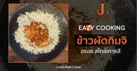 Kim Ji Fried Rice ข้าวผัดกิมจิ [เมนูเข้าครัว VDO Korean Series]