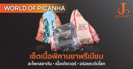 J the series : Meat EP.12 World of Picanha เซ็ตเนื้อพิคานยาพรีเมียม สะโพกสลาตัน เนื้อเด้งเวอร์ อร่อยระดับโลก