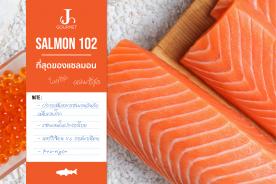 J the series : Salmon 102 ที่สุดของแซลมอน