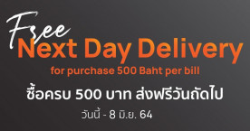 Free Next-Day Delivery ช้อป 500 บาท ส่งฟรีวันถัดไป (25 พ.ค. - 8 มิ.ย. 64)