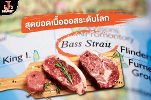 เนื้อออส Bass Strait Grass Fed Beef