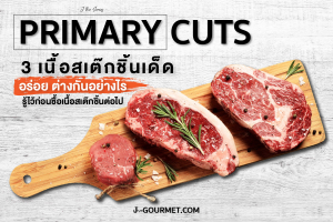 Primary Cuts