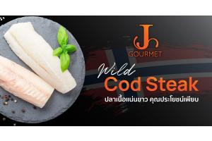 Wild Pacific Cod ปลาค็อดแปซิฟิกธรรมชาติ
